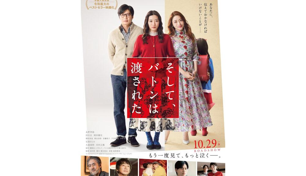 永野芽郁×田中圭×石原さとみ『そして、バトンは渡された』ポスター