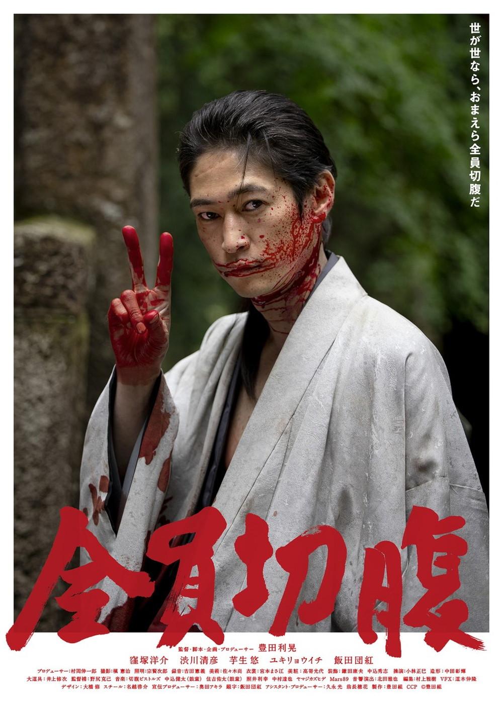豊田利晃最新作「全員切腹」ポスタ