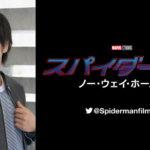 『スパイダーマン:ノー・ウェイ・ホーム』榎木淳弥声優続投&邦題決定