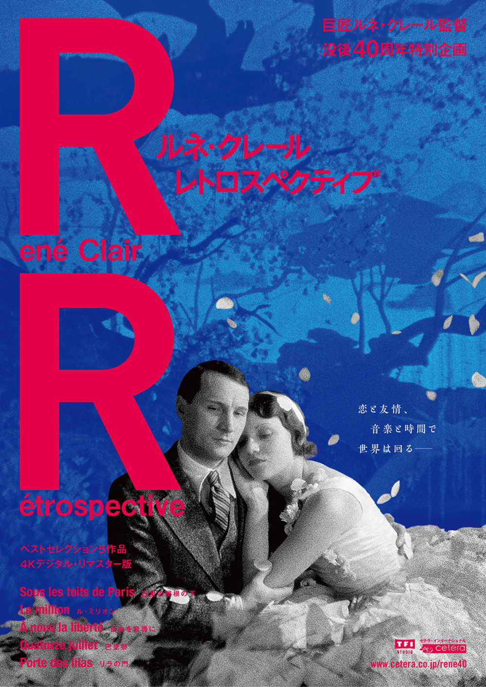 RENE CLAIR RETROSPECTIVE『ルネ・クレール レトロスペクティブ』POSTER