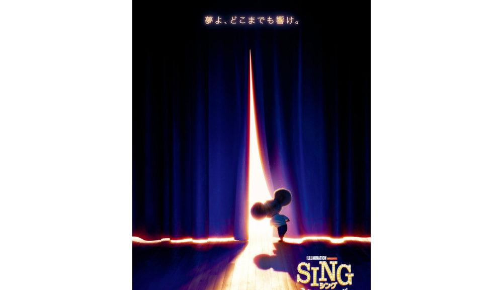 SING/シング:ネクストステージposter