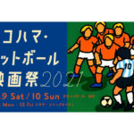 YFFF_ヨコハマ・フットボール映画祭2021