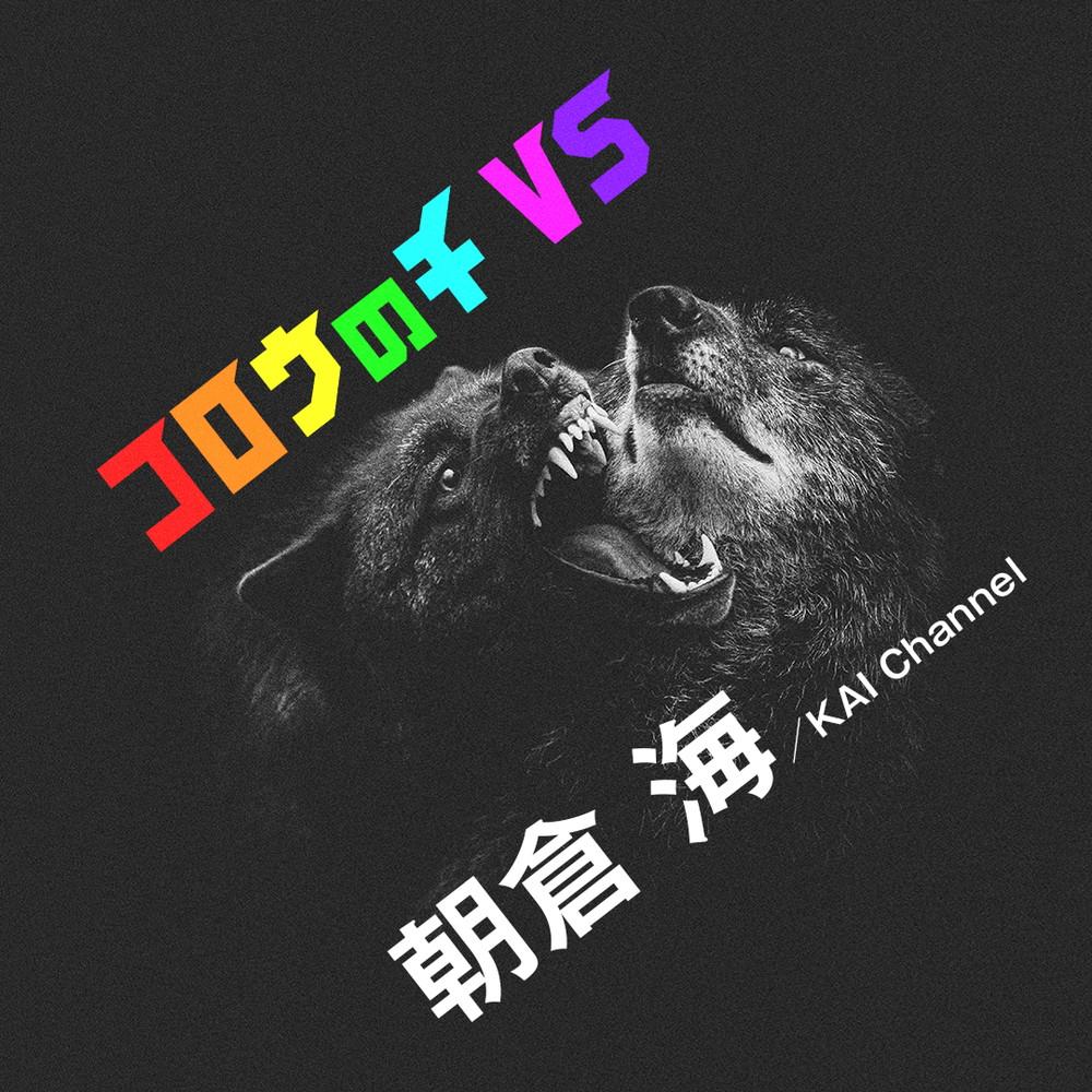 vs_collabo_kaiasakura_『孤狼の血-LEVEL2』VS朝倉海