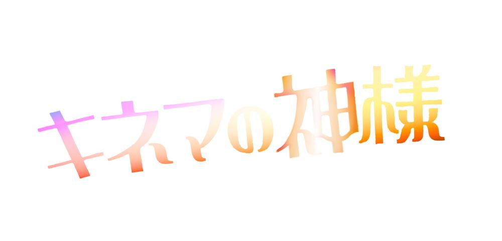 「キネマの神様」ロゴ
