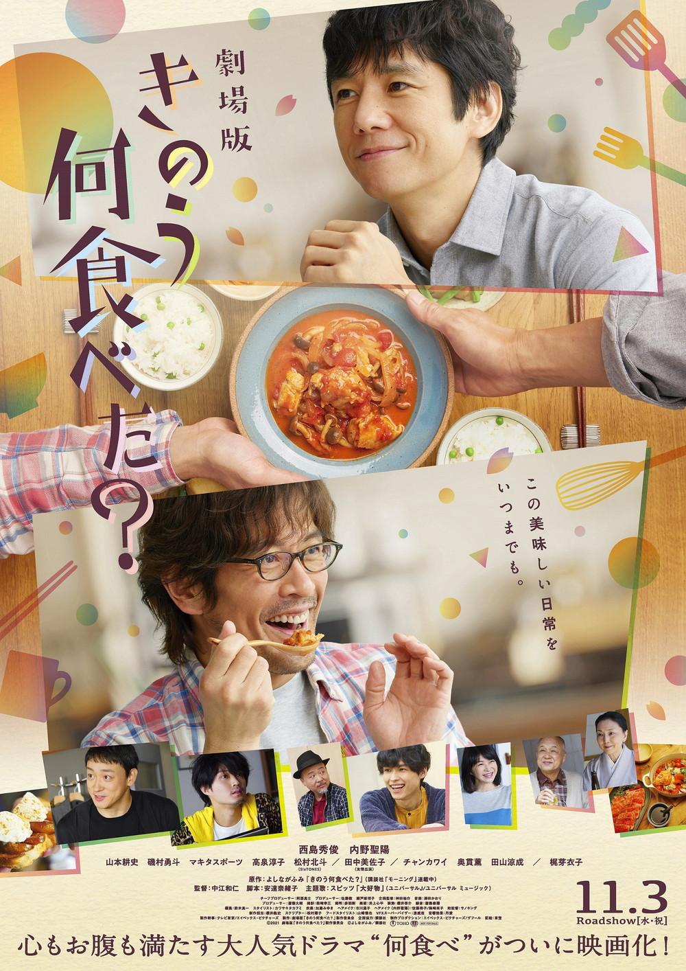 『きのう何食べた?』ポスター