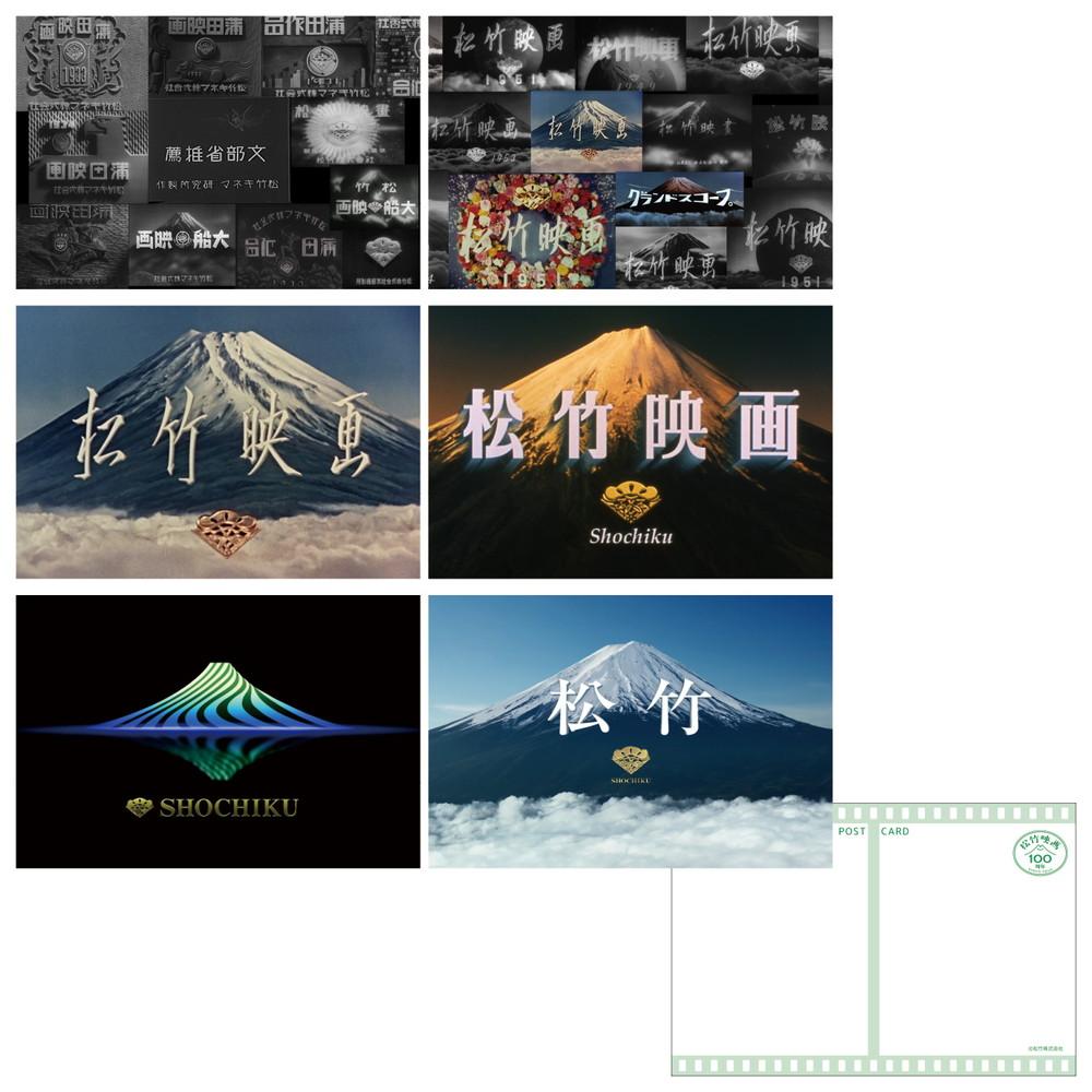 『キネマの神様』「松竹映画100周年記念グッズ」ポストカードセット