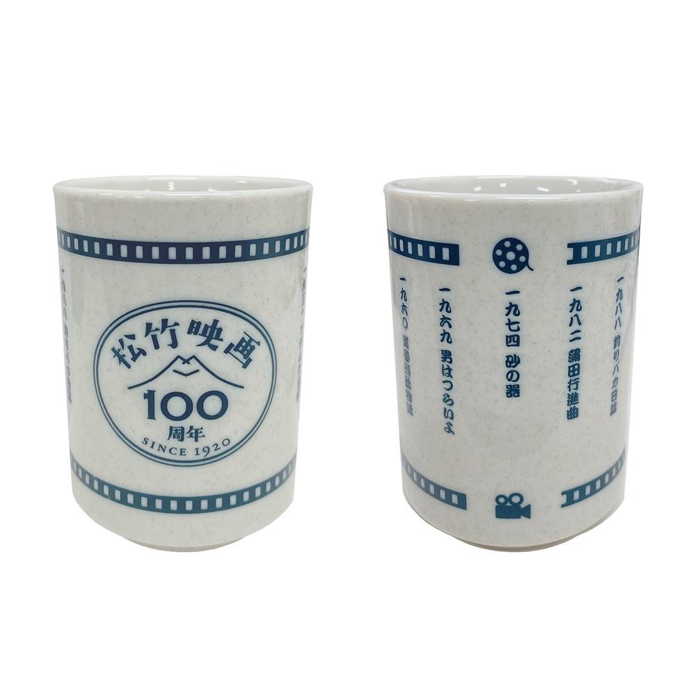 『キネマの神様』「松竹映画100周年記念グッズ」湯呑み