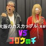『孤狼の血-LEVEL2』×南大阪のカスカップル