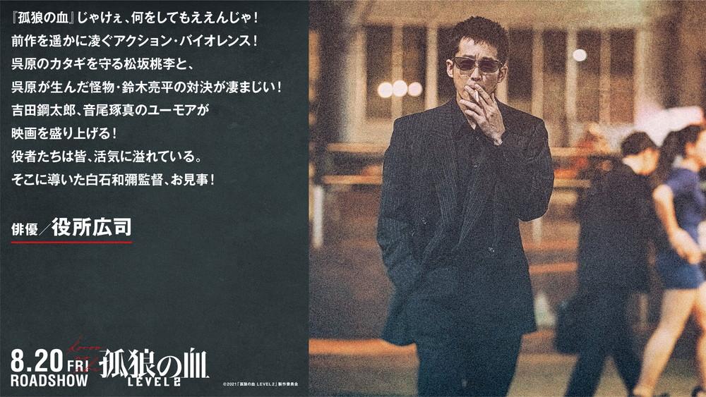 『孤狼の血 LEVEL2』俳優・役所広司
