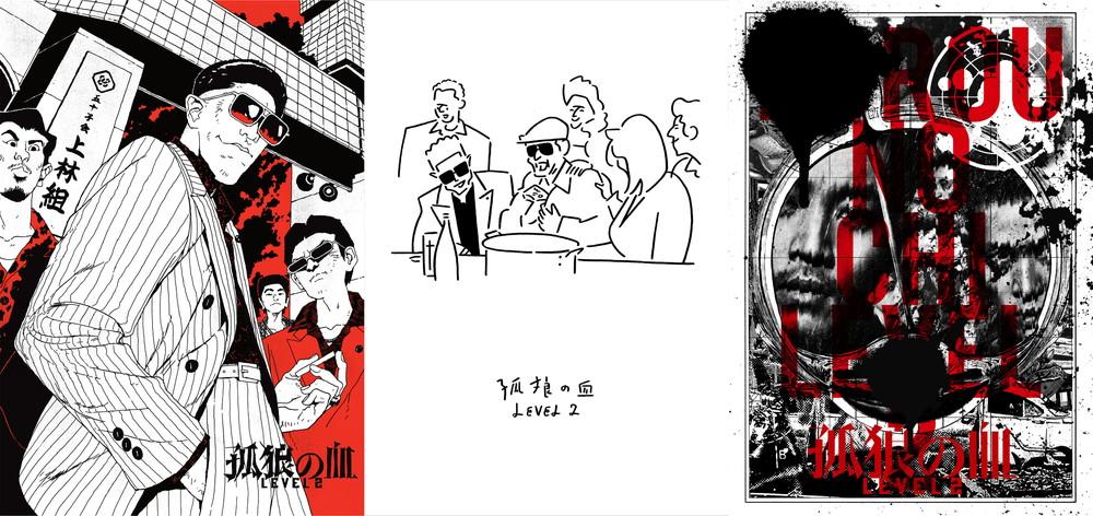 『孤狼の血-LEVEL2』現代アートとのコラボイラスト3種並び