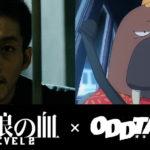 『孤狼の血 LEVEL2』TVアニメ『オッドタクシー』コラボ
