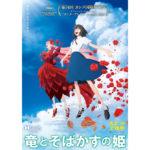 『竜とそばかすの姫』ポスター
