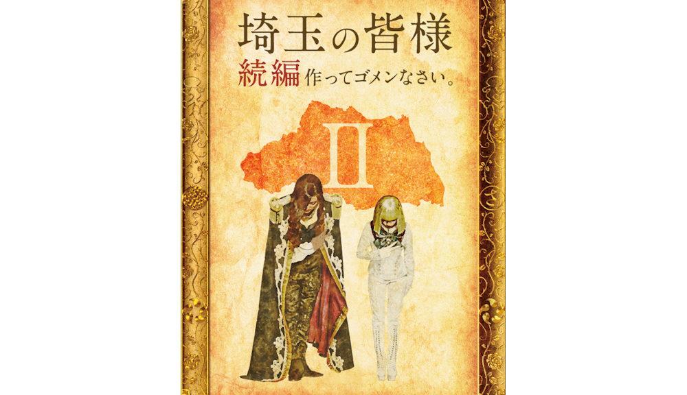 『翔んで埼玉Ⅱ(仮題)』