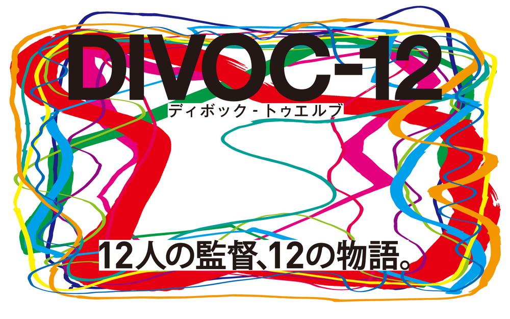 『DIVOC-12』ビジュアル