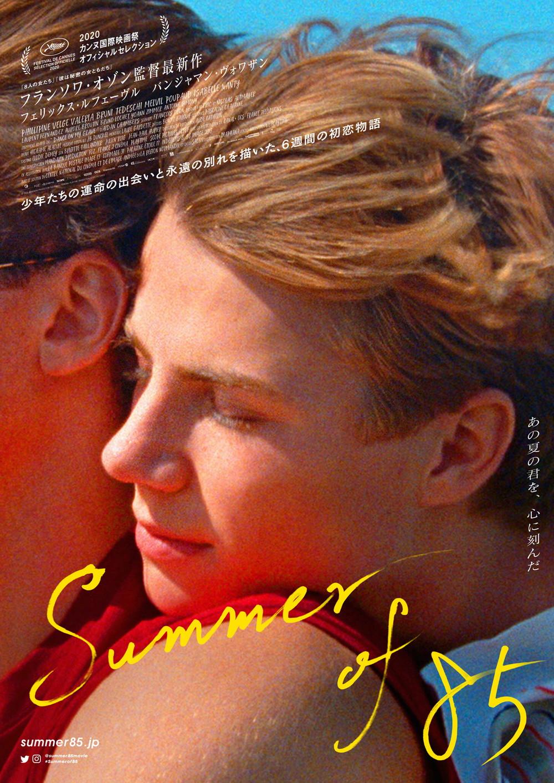 『Summer of 85』