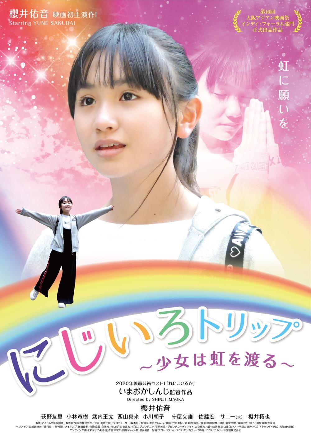『にじいろトリップ~少女は虹を渡る~』