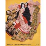 シネマ歌舞伎『桜姫東文章』