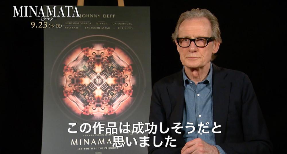 ビル・ナイ サムネイル画像『MINAMATAーミナマター』