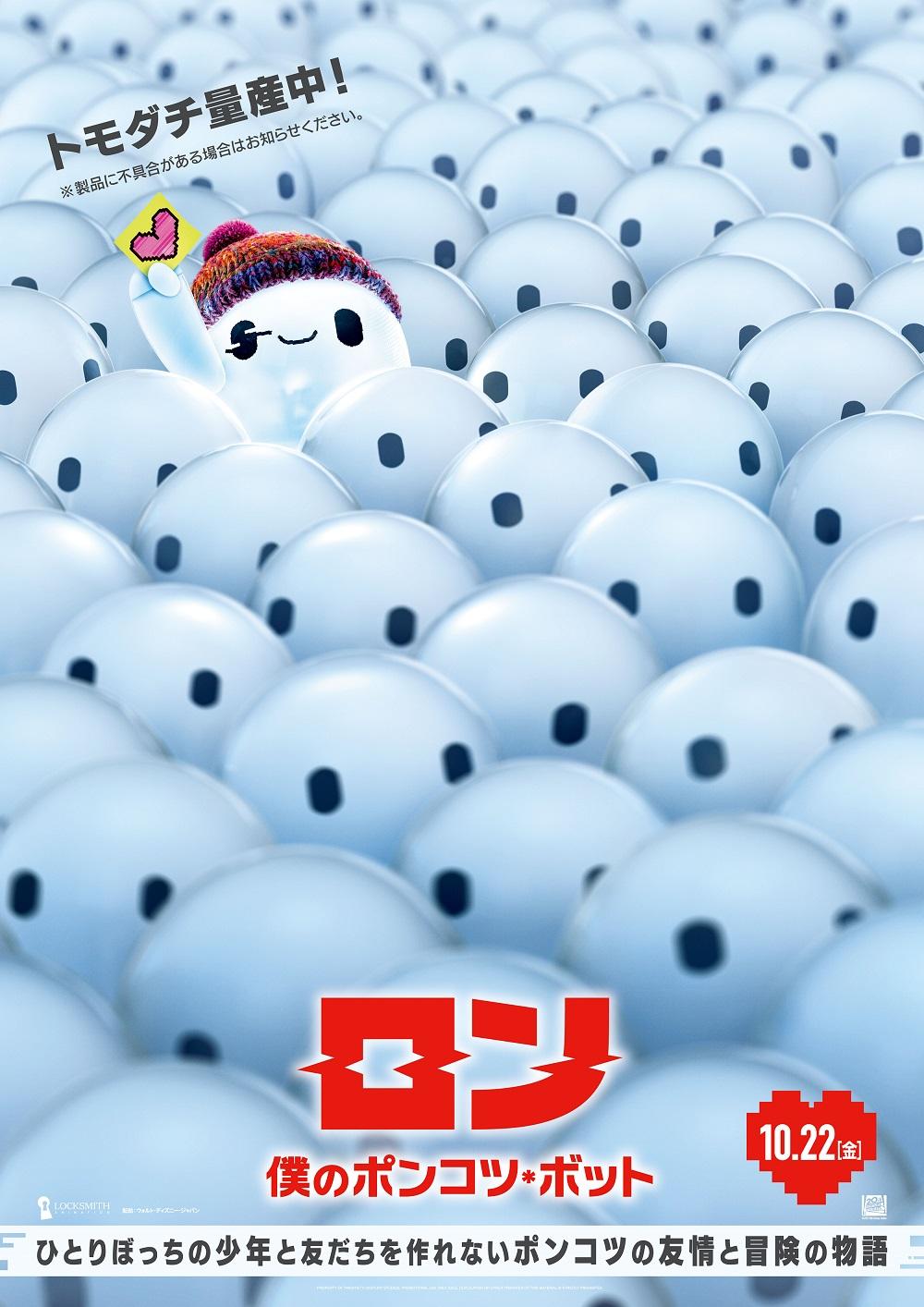 ロン-僕のポンコツ・ボット日本版ポスター