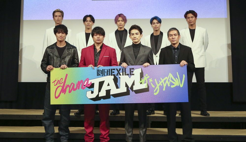 劇団EXILE》JAM -the drama-」・「JAM -ザ・リサイタル-」 制作発表会見