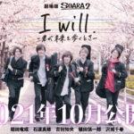 ALIVEシリーズ・劇場版SOARA2『I will. -君が未来を歩くとき-』