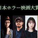 日本ホラー映画大賞審査員ビジュアル