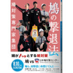 鳩の撃退法_日本鳩対策センターコラボビジュアル