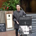 星能豊_リ「土手と夫婦と幽霊」ポスター