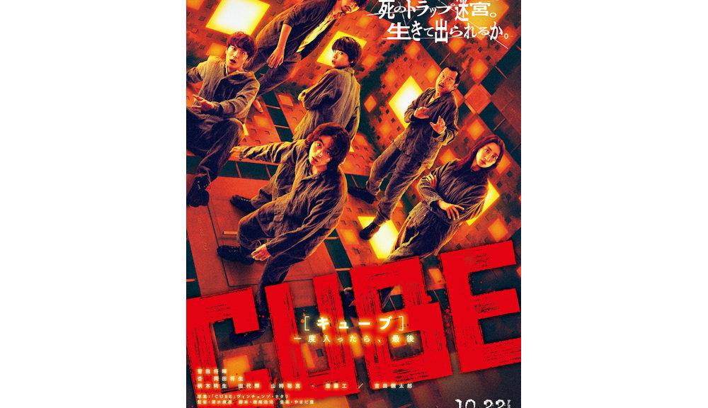 映画『CUBE 一度入ったら、最後』本ビジュアル