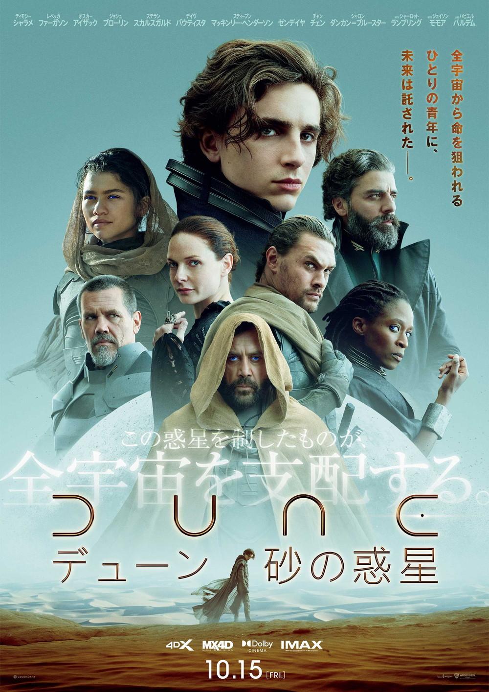 映画『DUNEデューン砂の惑星』日本版本ポスター