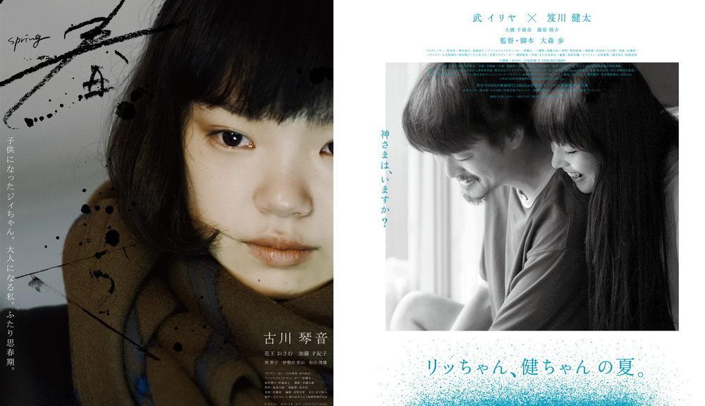 春&リッちゃん、健ちゃんの夏。ポスター