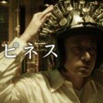 SABU監督Hapiness-ハピネス