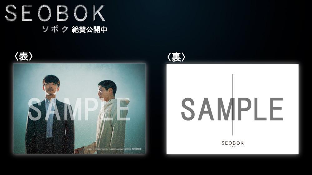 SEOBOK ソボク 特製ホログラム加工ポストカード