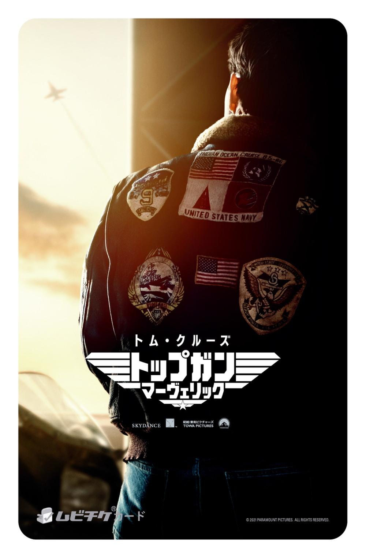 topgun_movieticket3_トップガン-04