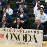 ONODA_和歌山CP_