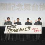 「劇場版 がんばれ!TEAM NACS」