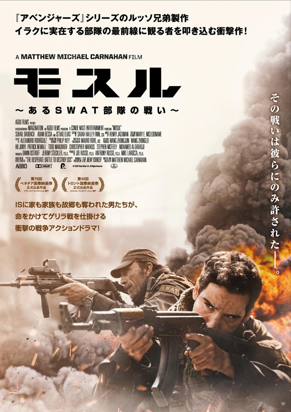 『モスル~あるSWAT部隊の戦い』