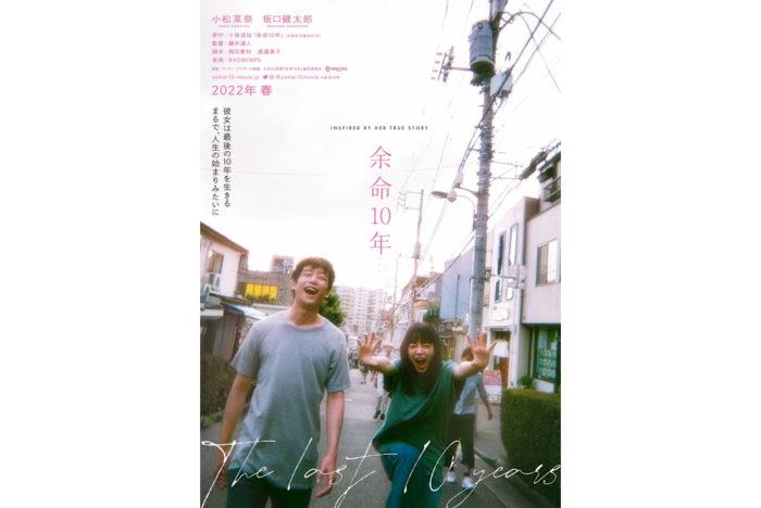 小松菜奈、坂口健太郎 W主演『余命10年』
