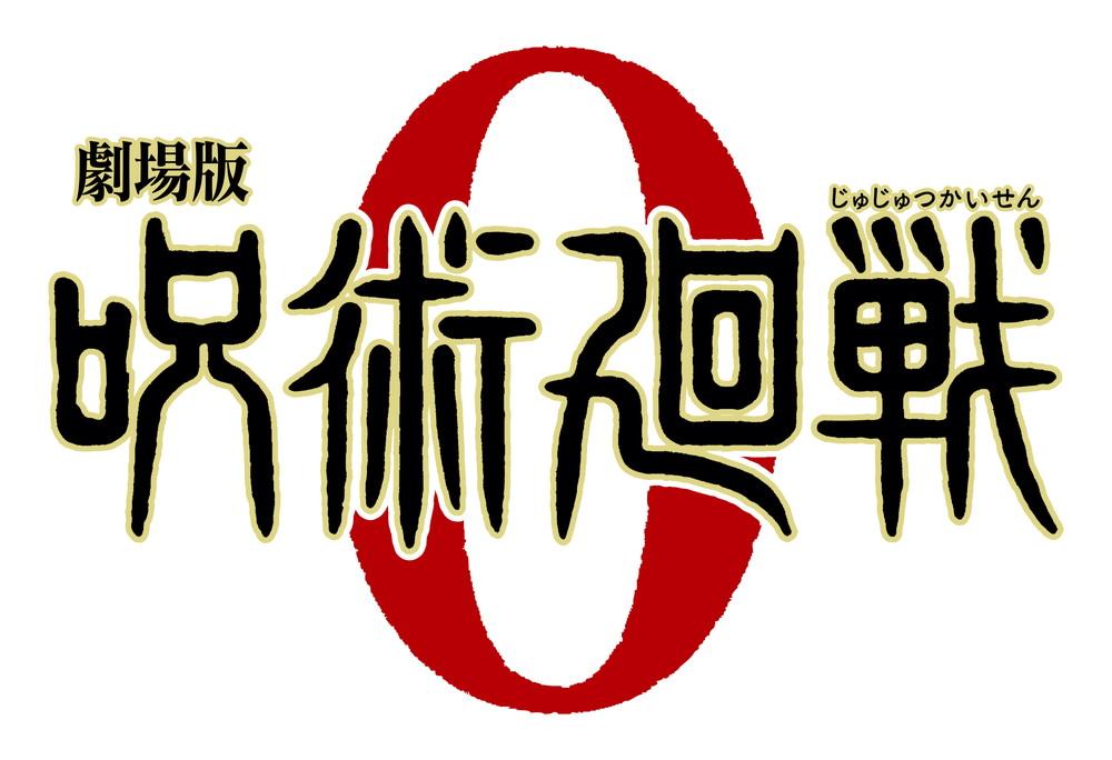 『劇場版 呪術廻戦 0』ロゴ