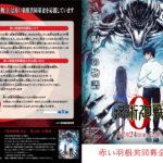 『劇場版 呪術廻戦 0』x 赤い羽根共同募金 コラボクリアファイル