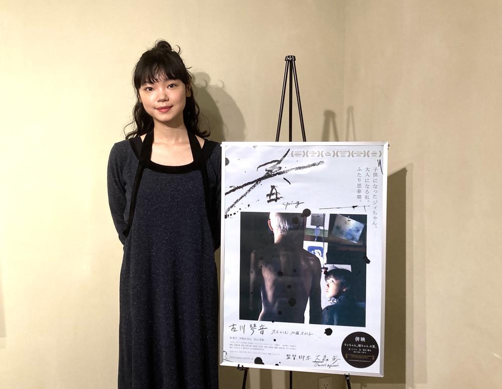 『春』古川琴音オフィシャルインタビュー