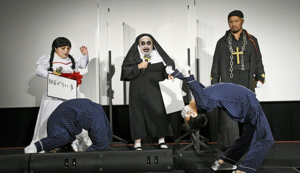 『死霊館 悪魔のせいなら、無罪。』:おかずクラブ&真壁刀義登壇!