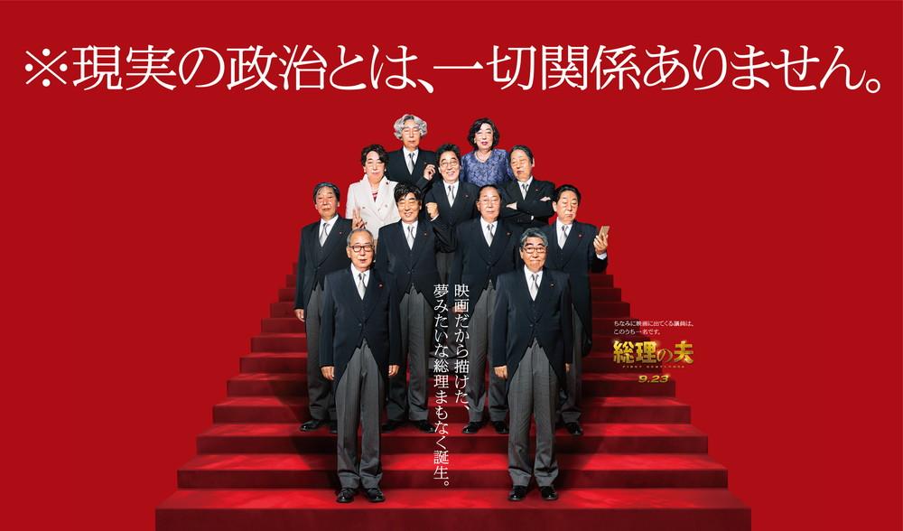 """『総理の夫』岸部""""十""""一徳内閣 爆誕"""
