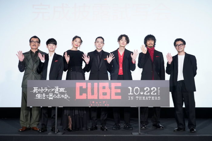 『CUBE 一度入ったら、最後』完成披露試写会舞台挨拶