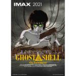 『GHOST IN THE SHELL攻殻機動隊 4Kリマスター版』IMAXec