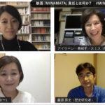 『MINAMATAーミナマター』ChooseLifeProjectトークイベント