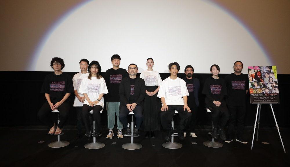 『MIRRORLIAR FILMS Season1』初日舞台挨拶