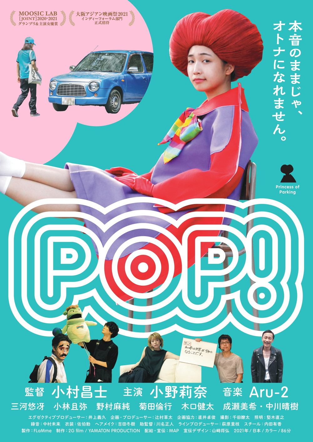 『POP!』本ポスタービジュアル