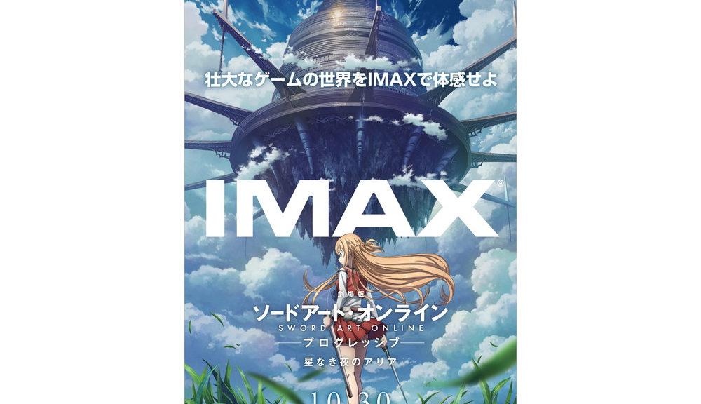 ソードアート・オンライン【SAOP】IMAXポスター