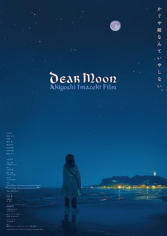 今関あきよし『Dear Moon』